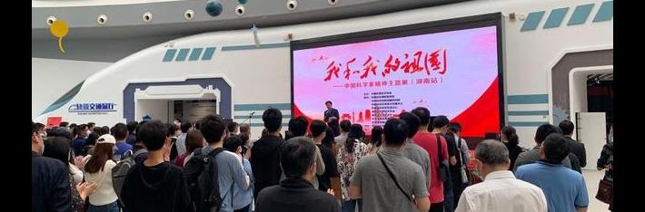 Theme Exhibition on Chinese Scientist Spirit