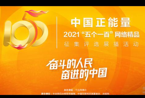 """中国正能量2021""""五个一百""""网络精品征集评选展播活动专题页面:"""