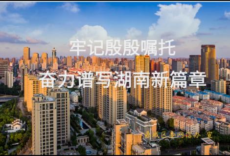 专题丨牢记殷殷嘱托,奋力谱写湖南新篇章