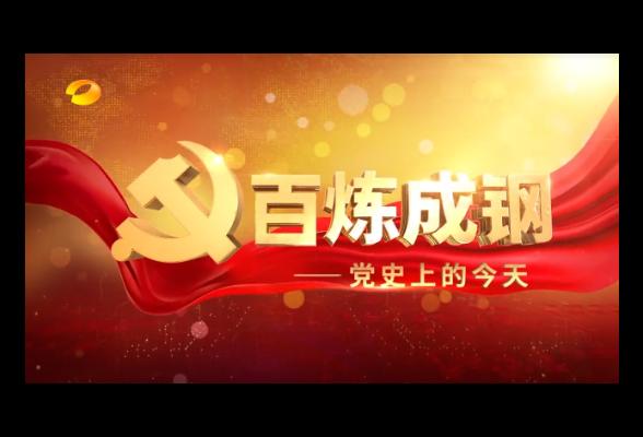 党史上的今天:1937年10月12日,新四军成立