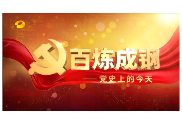 党史上的今天:1936年4月14日,刘志丹牺牲