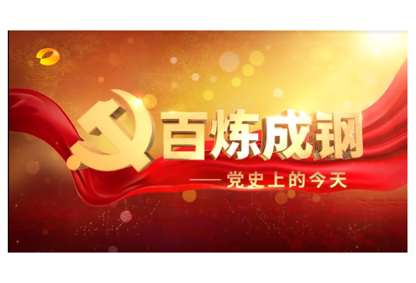 党史上的今天:1949年6月10日,上海金融保卫战