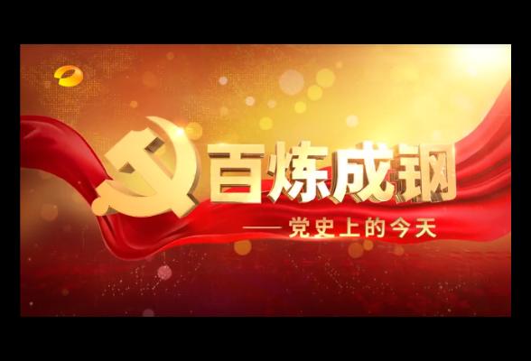 党史上的今天:1988年7月25日,《中国人民解放军进行曲》定为中国人民解放军的军歌