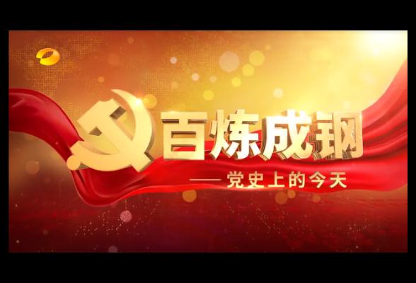 党史上的今天:1949年8月4日,湖南和平解放