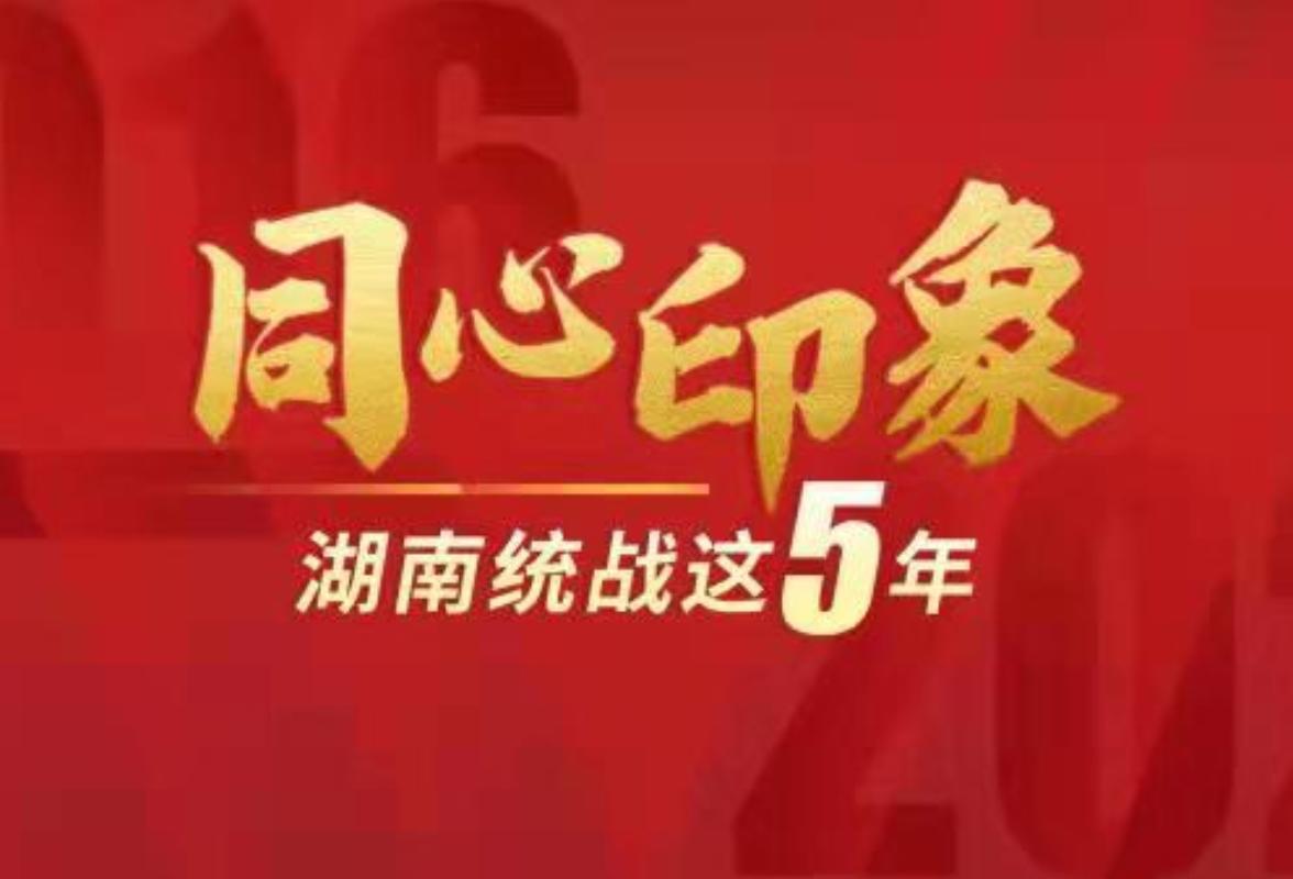 【湖南统战这5年】汇聚同心力量 建设幸福株洲