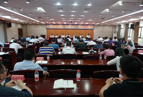 九三学社省委会召开中共党史学习教育会