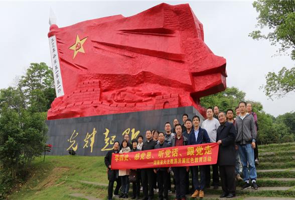 """湖南省天主教""""两会""""开展""""学党史、感党恩、听党话、跟党走 """"活动"""