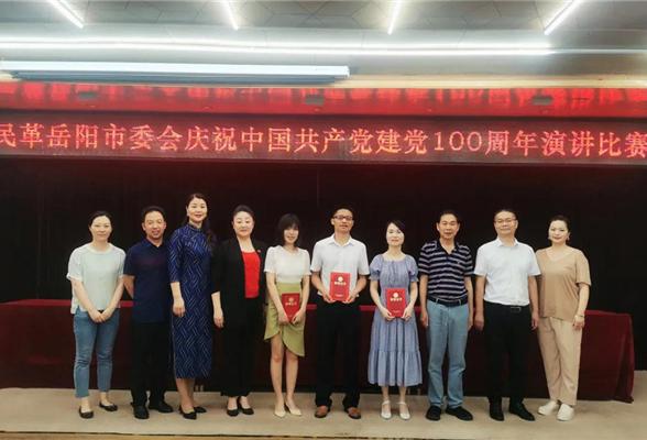 民革岳阳市委会举办庆祝中国共产党建党100周年演讲比赛