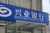 """兴业银行长沙分行:绿色金融保""""一湖四水""""安澜"""