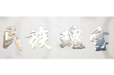 """传承保护少数民族戏曲 """"民族瑰宝""""系列新书亮相济南书博会"""