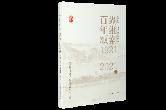 献礼建党百年,2021年二季度湘版好书发布