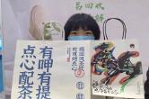 绿满潇湘·vlog丨茶颜悦色、果呀呀……长沙网红店的环保包装袋 这家湖南企业全包了