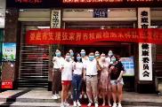 婁底61名(ming)醫護人員出征(zheng)支援張家界 曾(zeng)超群(qun)送行