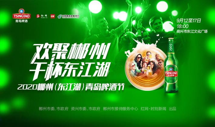 专题 | 2020郴州(东江湖)青岛啤酒节狂欢模式开启