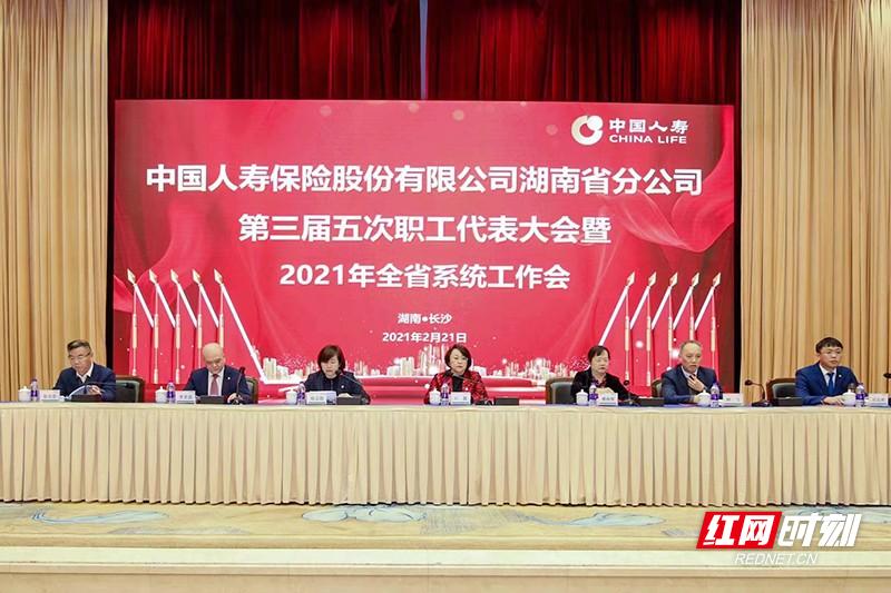 湖南国寿召开2021年工作会议 在新征程中阔步前进