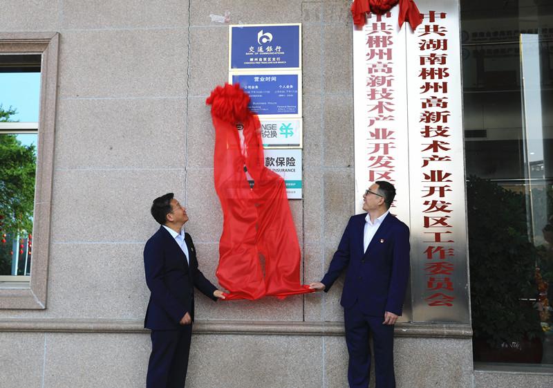 交通银行郴州自贸区支行正式揭牌