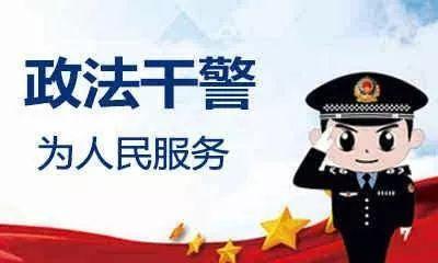速看!2021年郴州市政法工作八大任务