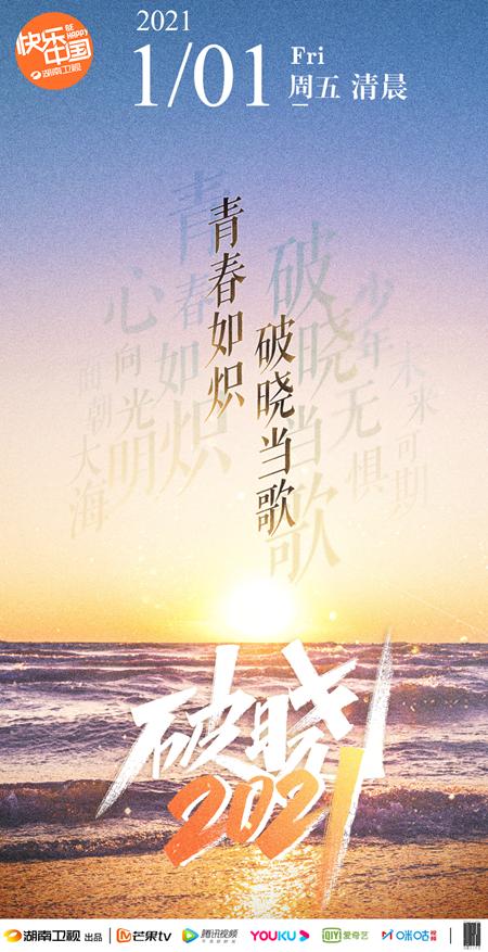 湖南卫视《破晓2021》直播2021