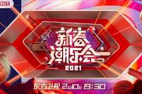东方卫视《新春潮乐会》官宣 潮乐家族首度破壁同框点燃春节狂欢