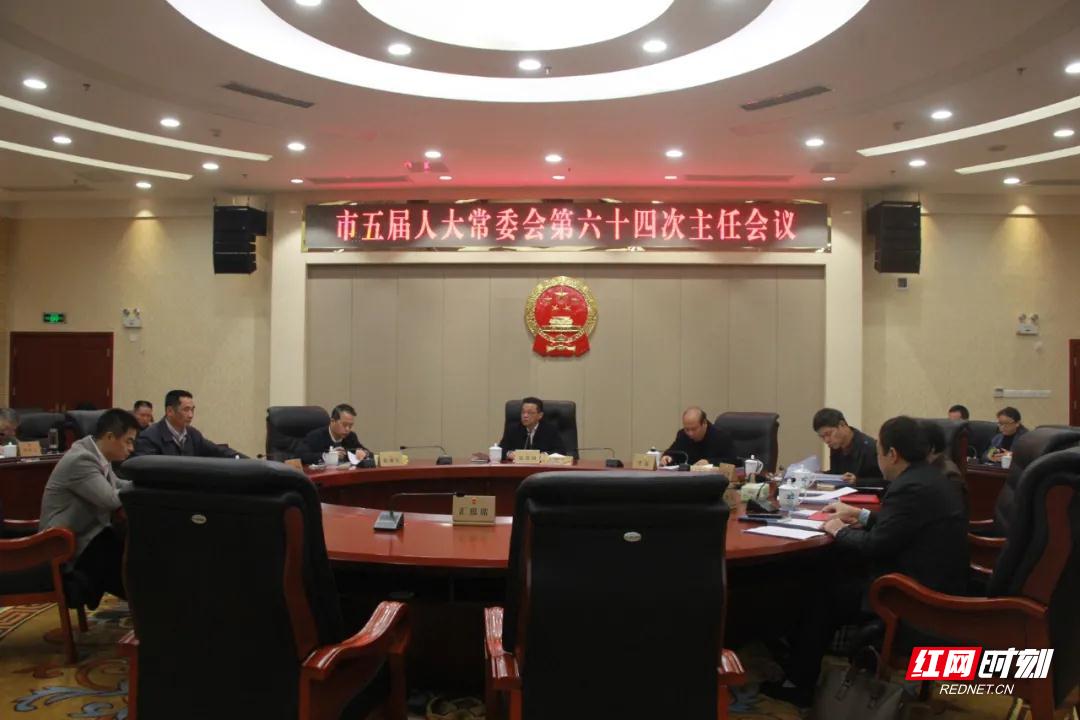 夫妻性生活影片,免费在线观看的黄片,香港经典三级市五届人大常委会召开第六十四次主任会议