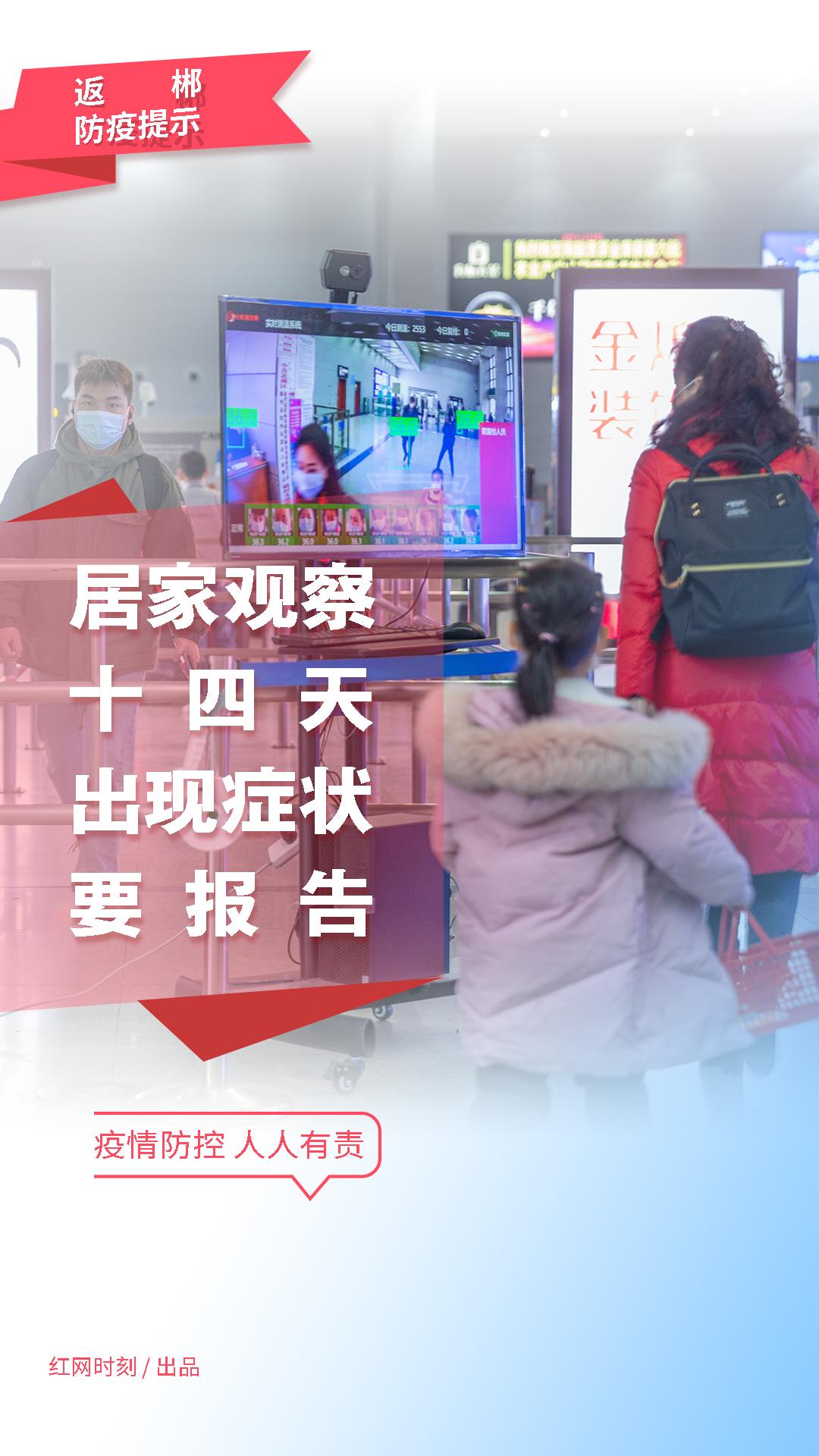 20210128春运抗疫宣传海报设计稿004.jpg