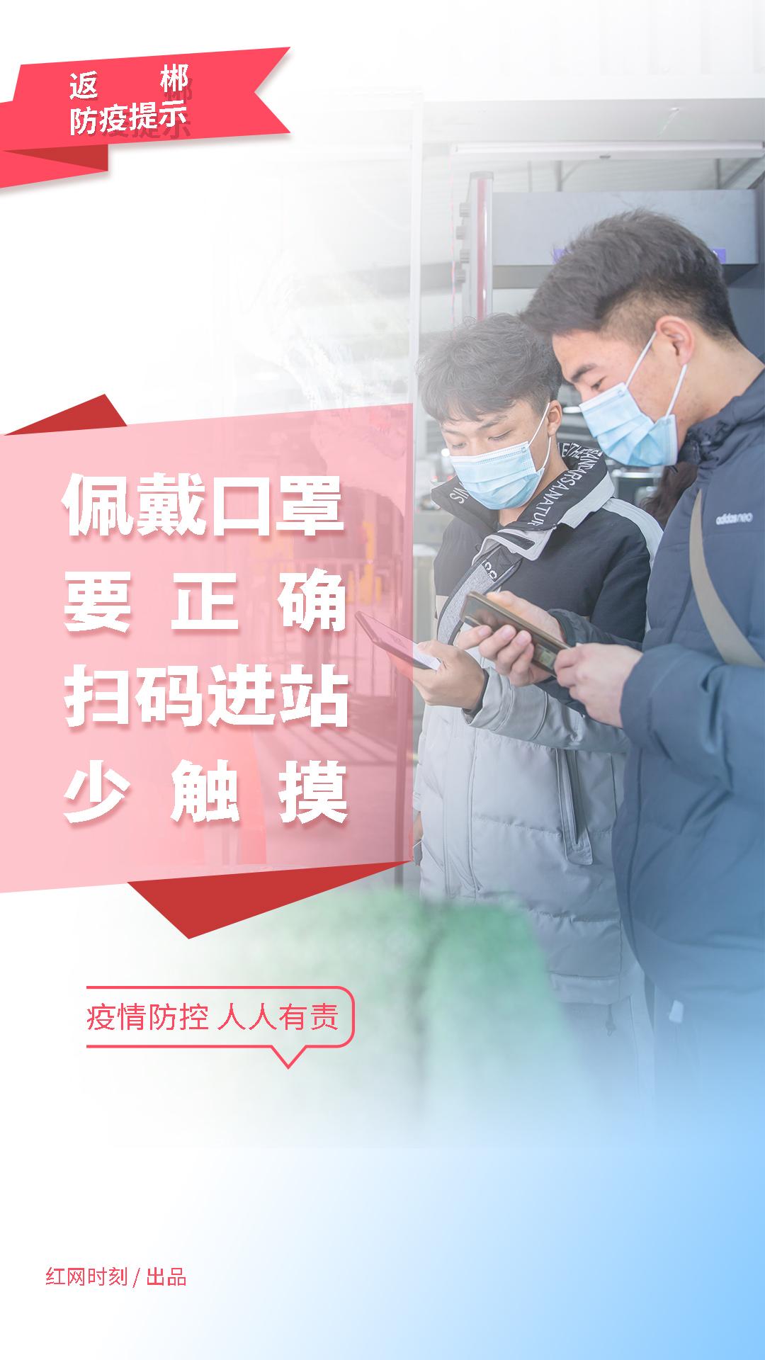 20210128春运抗疫宣传海报设计稿003.jpg