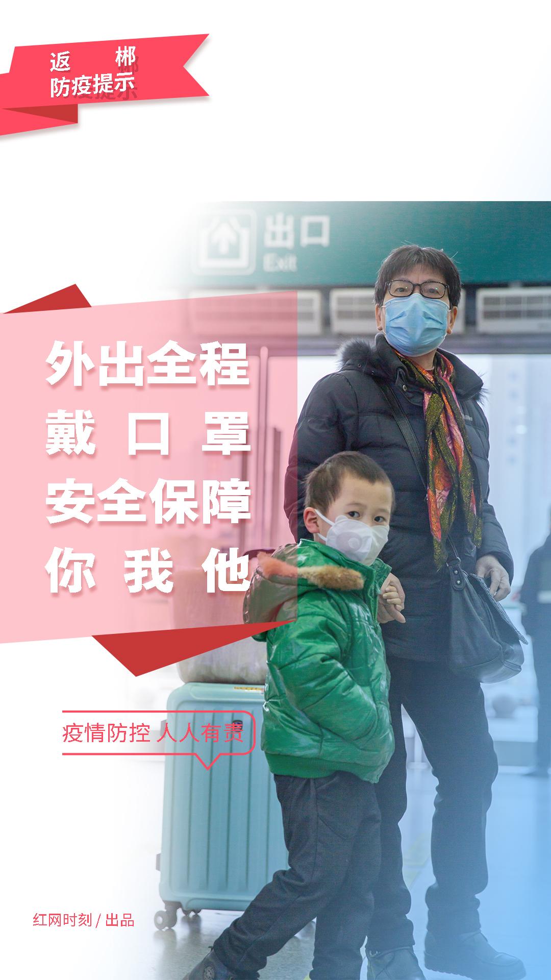 20210128春运抗疫宣传海报设计稿002.jpg