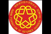湖南省侨联联系海内外侨界人士捐赠物资情况