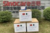 湘潭侨界捐赠20万元防疫物资助力阿尔及利亚抗疫