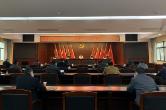 省侨联召开2020年党建暨党风廉政建设工作会议