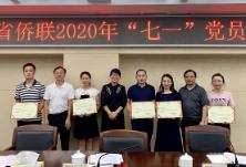 """湖南省侨联召开2020年""""七一""""党员大会"""