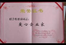扶贫印记 | 詹景春:爱心助贫 弘扬社会正能量