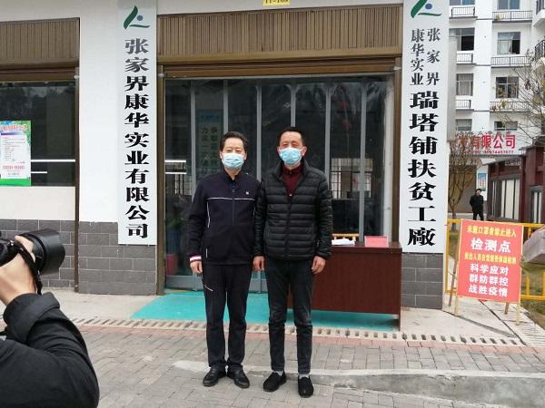 疫情期间张家界市委书记虢正贵(左一)视察扶贫工厂.jpg