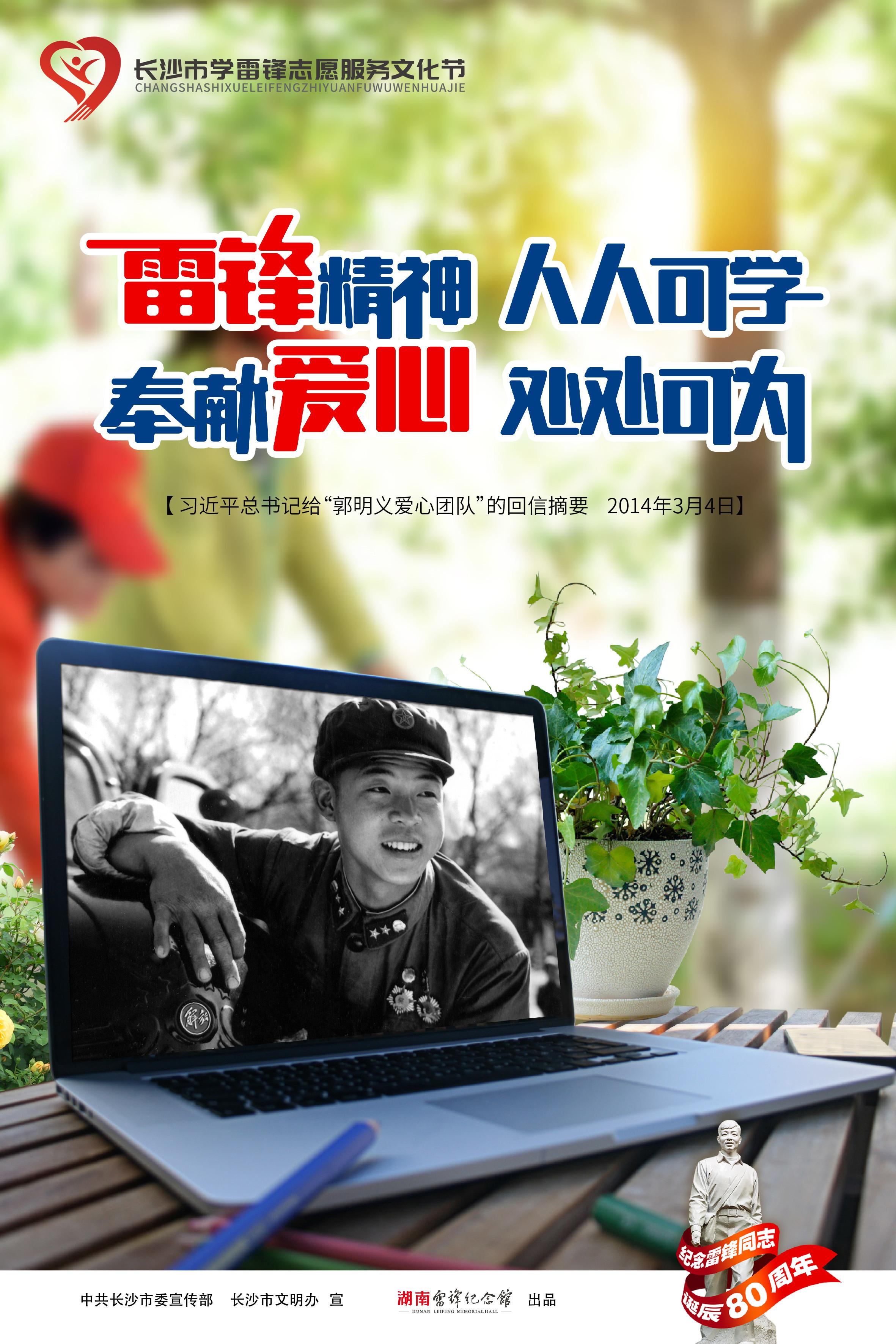 08-雷锋公益广告(竖版)有标_副本.jpg