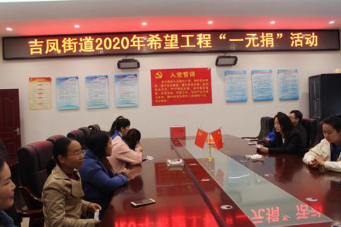 """吉凤街道开展2020年希望工程""""一元捐""""活动"""