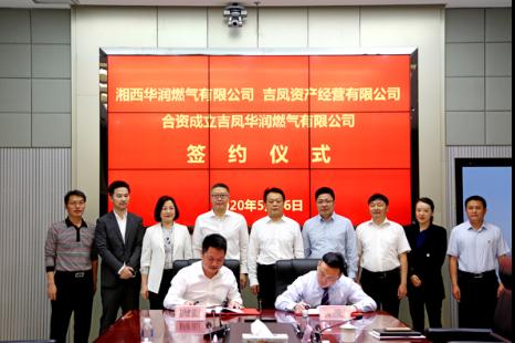 吉凤华润燃气有限公司举行合资成立签约仪式