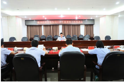 开发区税务局召开2020年度绩效工作推进会