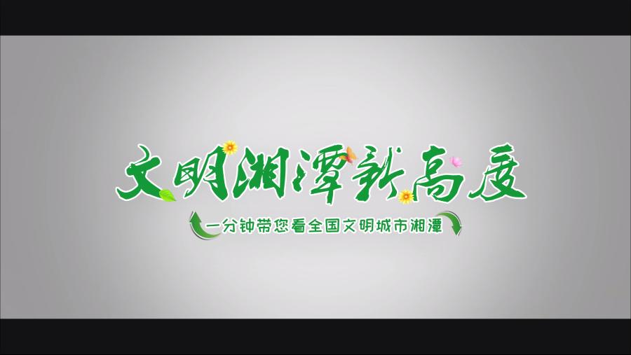 视频丨一分钟带您看全国文明城市湘潭