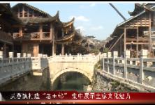 """【联播视频】芙蓉镇打造""""老王邨"""" 集中展示土家文化魅力"""