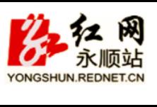 永顺县国家现代农业产业园创建工作正有序推进