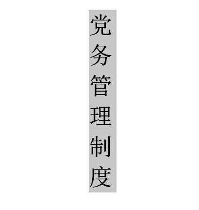 党务管理制度(节选)