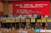 """鹤城区组织企业参加2021年""""创客中国"""" 湖南省怀化市中小微企业创新创业大赛"""