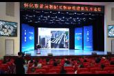 怀化市举办首届装配式钢结构建筑发展论坛