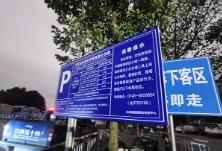 """""""十一""""黄金周:凤凰打出规范停车收费""""组合拳"""" 维护良好旅游秩序"""