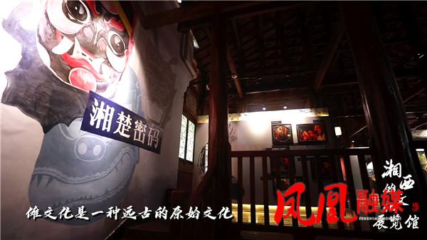 湘西傩文化展览馆(拍摄:肖昕翔 杨籍斌 [00_00_08][20210504-100931].jpg