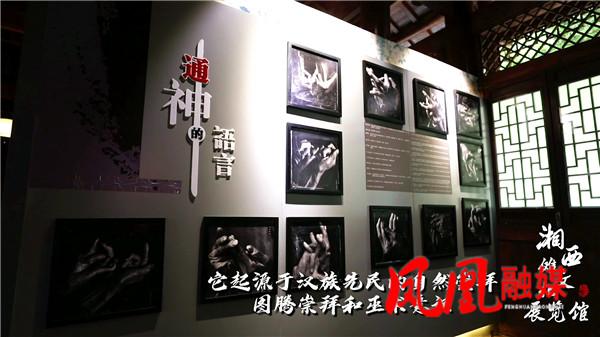 湘西傩文化展览馆(拍摄:肖昕翔 杨籍斌 [00_00_21][20210504-100954].jpg