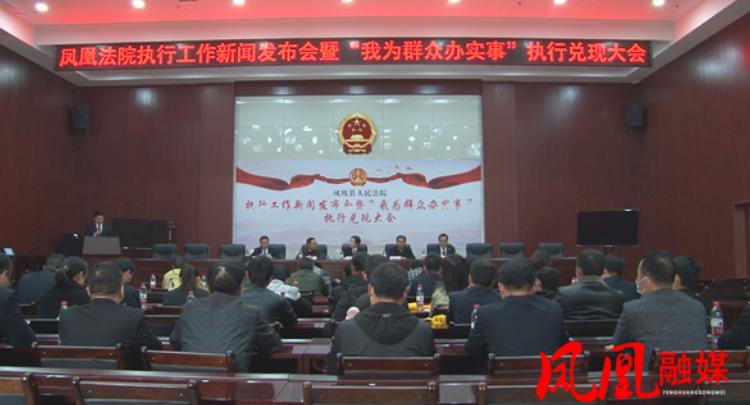 凤凰法院召开执行工作新闻发布会 集中兑现执行案款2938.24万元