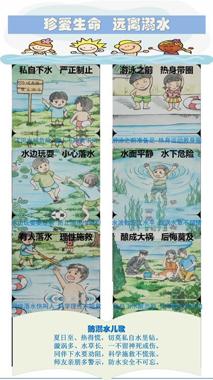 学生外出安全责任_珍爱生命 远离溺水 - 湘潭县站