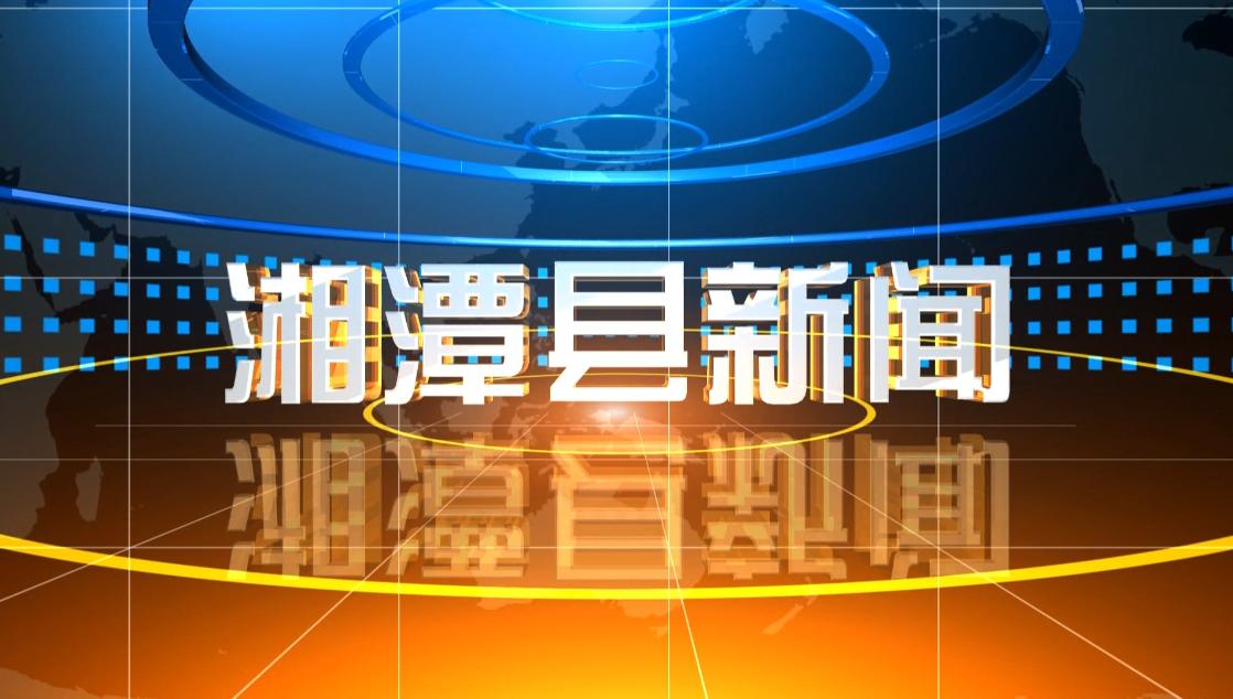 湘潭县新闻2020年11月27日
