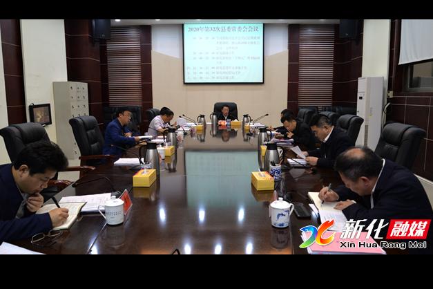 朱前明主持召开2020年第32次县委常委会会议